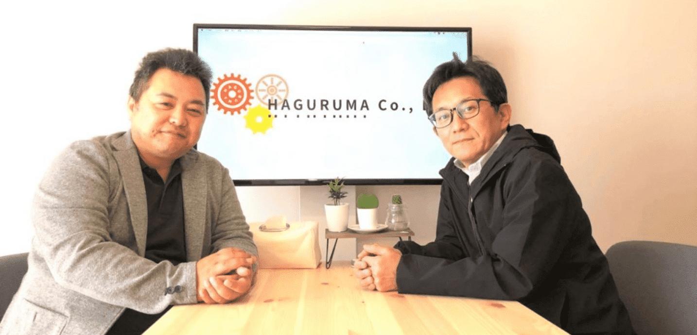 株式会社HAGURUMA